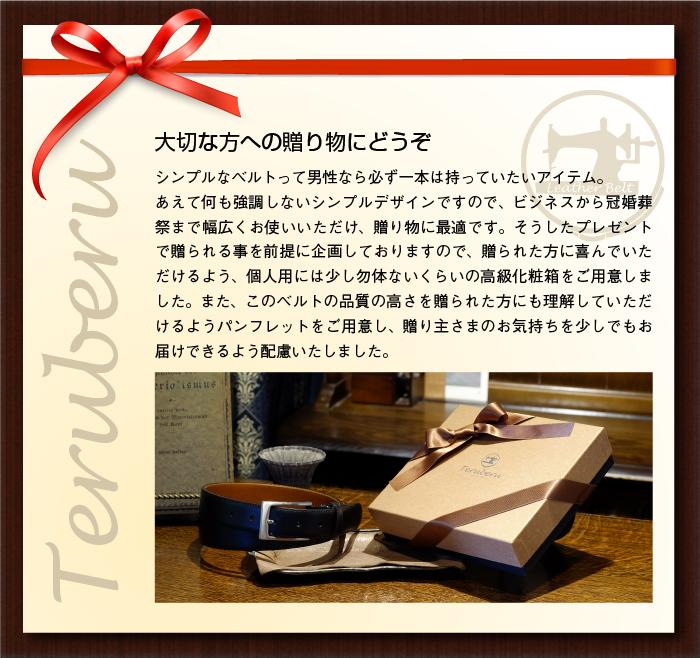 メンズベルト 紳士ベルト スーツベルト 本革ベルト ギフト プレゼント 父の日